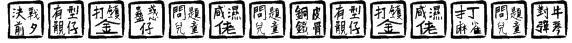 ChineseWhisper Font