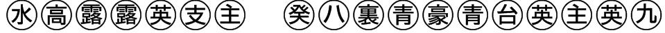 Bullets 4(Japanese) Font
