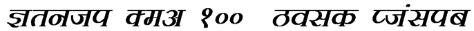 Kruti Dev 100  Bold Italic Font