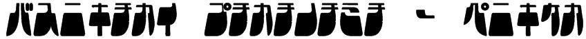 Frigate Katakana - Light Font