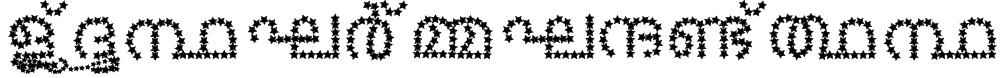 Jacobs-Mal-Stars Font