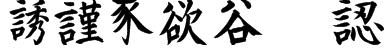 Kanji J Font