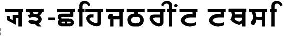 PUN-AdhunikB Bold Font