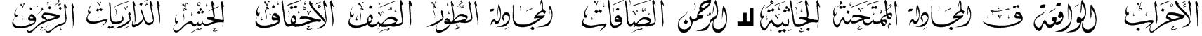 Mcs Swer Al_Quran 2 Font