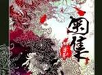 Chinese Painting Chrysanthemums
