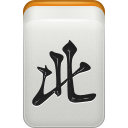 Mahjong, North, Wind Icon