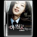 Case, Dvd, Yeochinso Icon