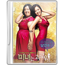 Case, Dvd, Goerowo, Minyeoneun Icon