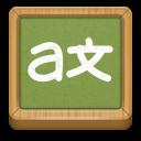 Applications, Education, Language Icon