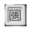 Stone, Zhang Icon