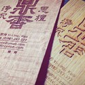 Chinese Wooden